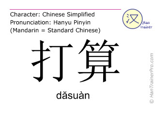 Chinese characters  ( dasuan / d&#259suàn ) with pronunciation (English translation: to plan )