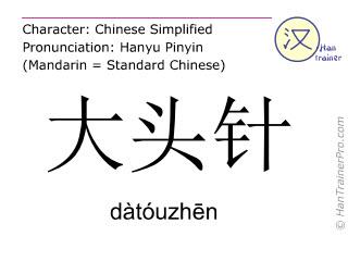 Chinesische Schriftzeichen  ( datouzhen / dàtóuzhēn ) mit Aussprache (Deutsche Bedeutung: Pinnwandnadel )