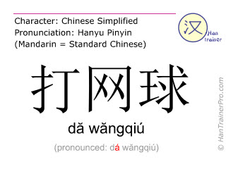 Chinese characters  ( da wangqiu / dă wăngqiú ) with pronunciation (English translation: to play tennis )