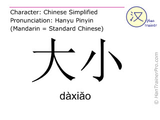 Chinese characters  ( daxiao / dàxi&#259o ) with pronunciation (English translation: size )