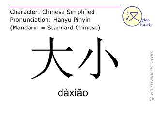 汉字  ( daxiao / dàxi&#259o ) 包括发音 (英文翻译: size )