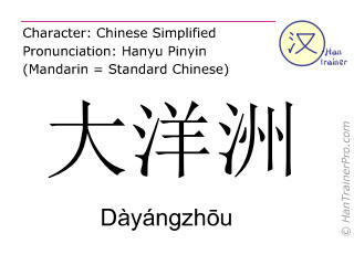 Chinese characters  ( Dayangzhou / Dàyángzhōu ) with pronunciation (English translation: Oceania )