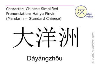 Caracteres chinos  ( Dayangzhou / Dàyángzhōu ) con pronunciación (traducción española: Oceanía )