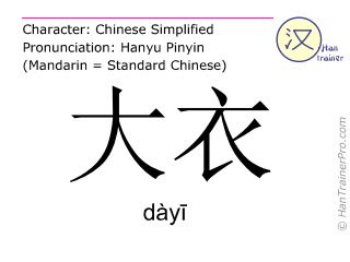 Chinese characters  ( dayi / dàyī ) with pronunciation (English translation: overcoat )
