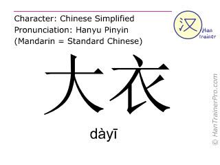 Chinesische Schriftzeichen  ( dayi / dàyī ) mit Aussprache (Deutsche Bedeutung: Mantel )