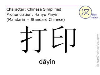 Caractère chinois  ( dayin / dăyìn ) avec prononciation (traduction française: imprimer )
