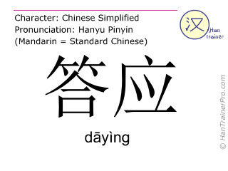 Chinese characters  ( daying / d&#257yìng ) with pronunciation (English translation: to answer )