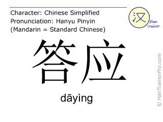 Caractère chinois  ( daying / dāyìng ) avec prononciation (traduction française: répondre )