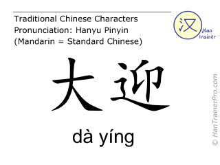 Chinesische Schriftzeichen  ( da ying / dà yíng ) mit Aussprache (Deutsche Bedeutung: Magen 5 )