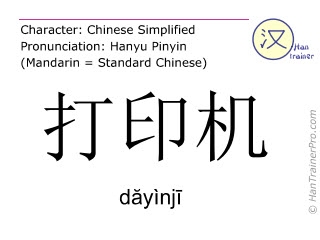 Chinese characters  ( dayinji / d&#259yìnj&#299 ) with pronunciation (English translation: printer )