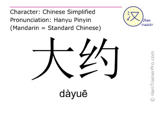 Chinese characters  ( dayue / dàyu&#275 ) with pronunciation (English translation: approximately )