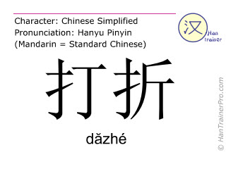 Chinese characters  ( dazhe / d&#259zhé ) with pronunciation (English translation: to give a discount )