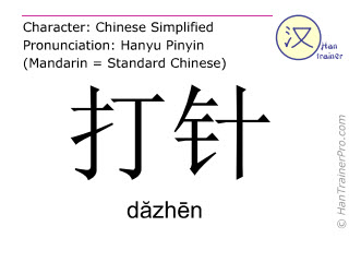 Chinesische Schriftzeichen  ( dazhen / dăzhēn ) mit Aussprache (Deutsche Bedeutung: eine Spritze bekommen )