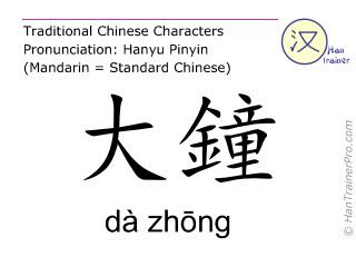 Caractère chinois  ( da zhong / dà zhōng ) avec prononciation (traduction française: rein 4 )