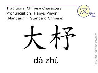 Caractère chinois  ( da zhu / dà zhù ) avec prononciation (traduction française: vessie 11 )