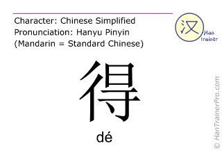Chinese characters  ( de / dé ) with pronunciation (English translation: to receive )