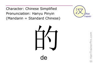 Caract&egrave;re chinois  ( de ) avec prononciation (traduction fran&ccedil;aise: <i>particule grammaticale</i> )