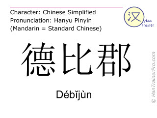 Chinese characters  ( Debijun / Déb&#301jùn ) with pronunciation (English translation: Derbyshire )