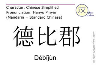 汉字  ( Debijun / Débĭjùn ) 包括发音 (英文翻译: Derbyshire )