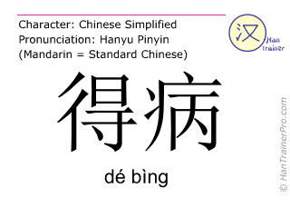 汉字  ( de bing / dé bìng ) 包括发音 (英文翻译: to fall sick )