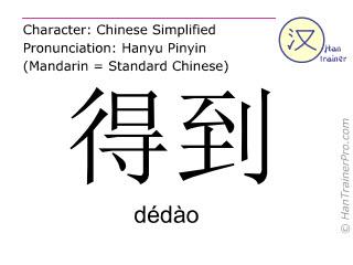 Chinesische Schriftzeichen  ( dedao / dédào ) mit Aussprache (Deutsche Bedeutung: bekommen )