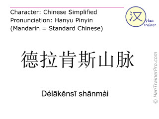 Chinese characters  ( Delakensi shanmai / Délākĕnsī shānmài ) with pronunciation (English translation: Drakensberg )