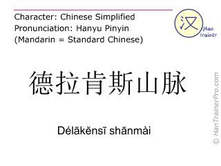 Chinesische Schriftzeichen  ( Delakensi shanmai / Délākĕnsī shānmài ) mit Aussprache (Deutsche Bedeutung: Drakensberg )