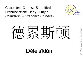 Chinese characters  ( Deleisidun / Délèisīdùn ) with pronunciation (English translation: Dresden )