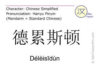 Caracteres chinos  ( Deleisidun / Délèisīdùn ) con pronunciación (traducción española: Dresde )