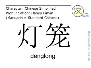 Chinesische Schriftzeichen  ( denglong / dēnglong ) mit Aussprache (Deutsche Bedeutung: Laterne )