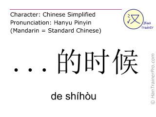 Chinesische Schriftzeichen  ( de shihou / de shíhòu ) mit Aussprache (Deutsche Bedeutung: während )
