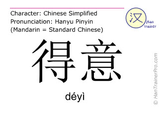 Chinese characters  ( deyi / déyì ) with pronunciation (English translation: complacent )