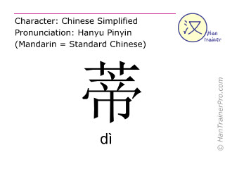 Chinese characters  ( di / d&igrave; ) with pronunciation (English translation: <m>base of a fruit or flower</m> )