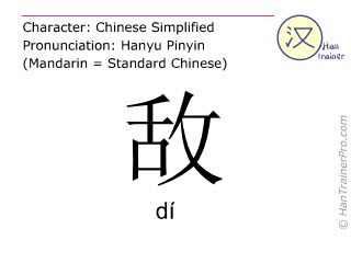 Chinese characters  ( di / dí ) with pronunciation (English translation: <m>enemy</m> )