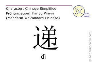 汉字  ( di / dì ) 包括发音 (英文翻译: to hand over )
