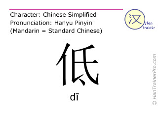 Chinese characters  ( di / dī ) with pronunciation (English translation: low )