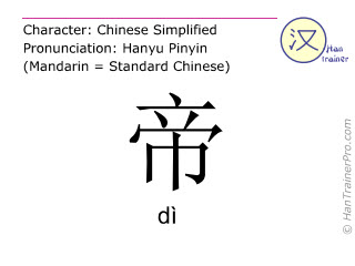 Chinese characters  ( di / d&igrave; ) with pronunciation (English translation: <m>monarch</m> )