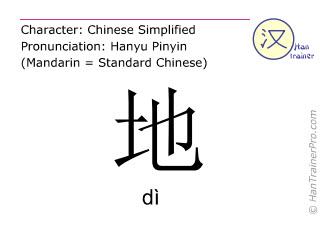 Caractère chinois  ( di / dì ) avec prononciation (traduction française: sol )
