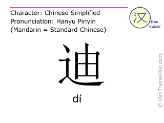 Chinese characters  ( di / dí ) with pronunciation (English translation: to teach )