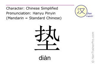 Caractère chinois  ( dian / diàn ) avec prononciation (traduction française: tapis )