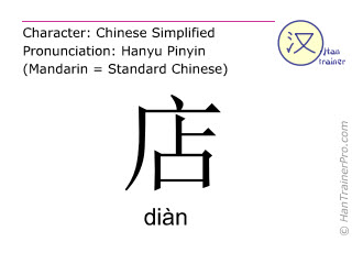 Chinese characters  ( dian / diàn ) with pronunciation (English translation: store )
