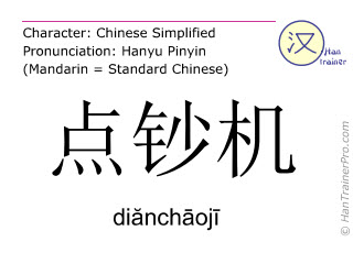 Chinese characters  ( dianchaoji / diănchāojī ) with pronunciation (English translation: counting machine )