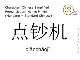 Caractère chinois  ( dianchaoji / diănchāojī ) avec prononciation (traduction française: machine à compter )