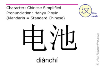Caracteres chinos  ( dianchi / diànchí ) con pronunciación (traducción española: batería )