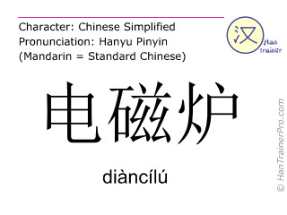 Chinese characters  ( diancilu / diàncílú ) with pronunciation (English translation: induction cooker )