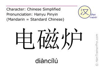 Chinesische Schriftzeichen  ( diancilu / diàncílú ) mit Aussprache (Deutsche Bedeutung: Induktionsherd )