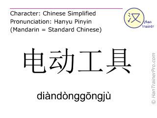 Chinesische Schriftzeichen  ( diandonggongju / diàndònggōngjù ) mit Aussprache (Deutsche Bedeutung: elektrisches Werkzeug )