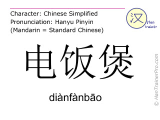 Chinese characters  ( dianfanbao / diànfànb&#257o ) with pronunciation (English translation: rice cooker )