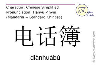Chinesische Schriftzeichen  ( dianhuabu / diànhuàbù ) mit Aussprache (Deutsche Bedeutung: Telefonbuch )