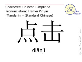 Chinese characters  ( dianji / diănjī ) with pronunciation (English translation: to click )